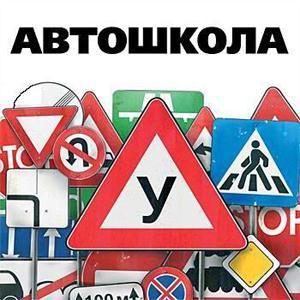 Автошколы Березового