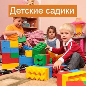 Детские сады Березового