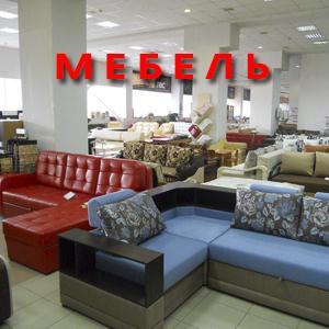 Магазины мебели Березового
