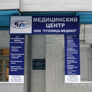Медицинские центры Березового
