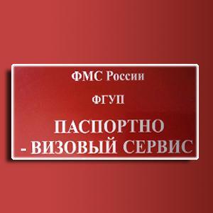Паспортно-визовые службы Березового