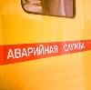 Аварийные службы в Березовом