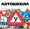 Автошколы в Березовом