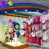 Детские магазины в Березовом