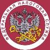 Налоговые инспекции, службы в Березовом