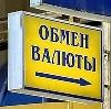 Обмен валют в Березовом