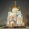 Религиозные учреждения в Березовом