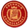 Военкоматы, комиссариаты в Березовом