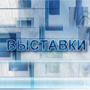 Выставки Березового
