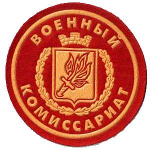 Военкоматы, комиссариаты Березового