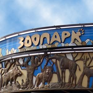 Зоопарки Березового